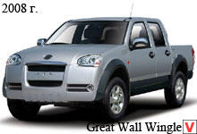 Great Wall Wingle